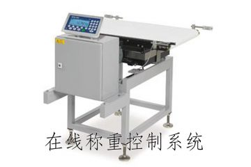 on-line-weighing